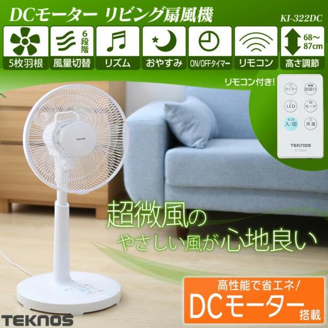 【B】リビング扇風機 DCモーター収納リモコン 白 KI-322DC 扇風機 リビング 冷房 夏 リモコン付 扇