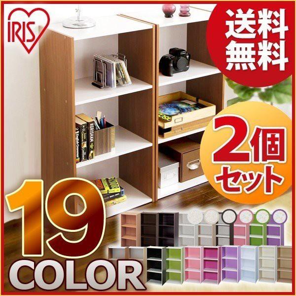 【2個セット】カラーボックス 本棚 アイリスオーヤマ 3段 横置き 収納 三段 棚 収納棚 収納ボックス 収納家具 ボックス 新