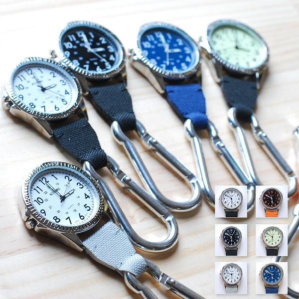 時計 懐中時計 カラビナウォッチ フックウォッチ カジュアル 登山 男女兼用 レディース 1年間のメーカー保証付 メール便送料無