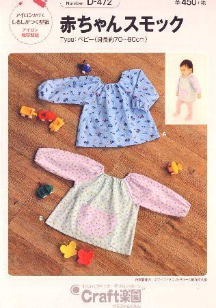 908d19dd56767 パターン ( 型紙 )・赤ちゃんスモック ( 簡単 実寸大 実物大 作り方 レシピ 子供