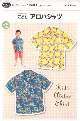 f1126c22d071d パターン ( 型紙 )・こどもアロハシャツ ( 簡単 実寸大 実物大 作り方 ...