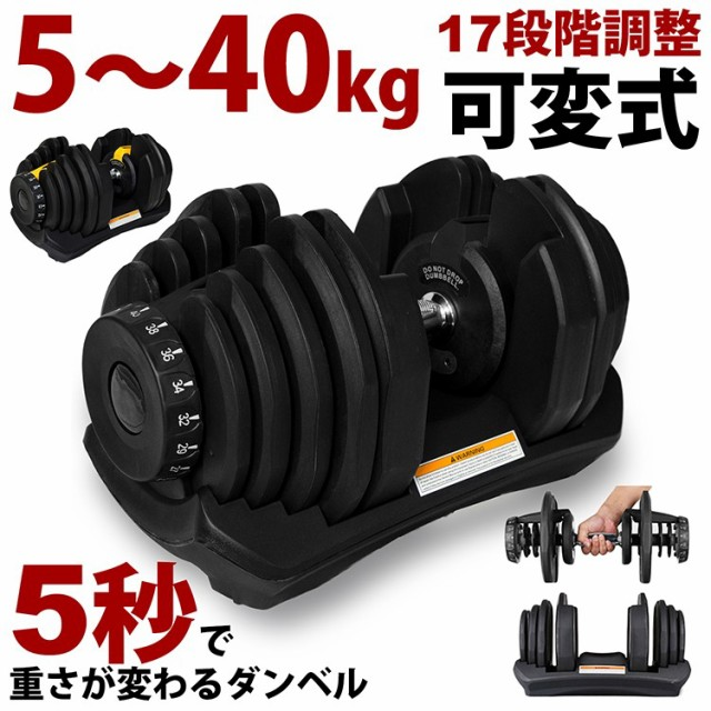MRG ダイヤル式 可変ダンベル 5kg 〜 40kg アジャスタブルダンベル 可変式 ダンベル 5kg 10kg 20kg 30kg 筋トレ グッズ