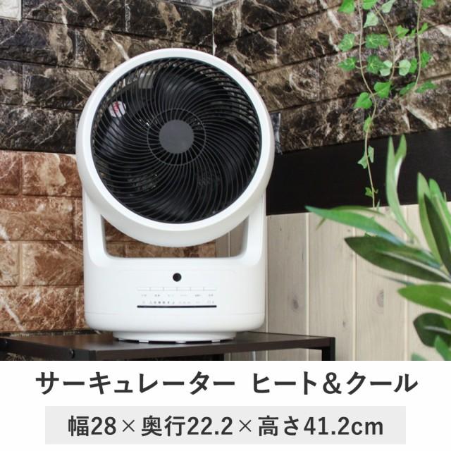 衣類乾燥 搭載 サーキュレーター 温風 冷風 切り替え | 部屋干し 衣類乾燥機 静音 首振り おしゃれ 扇風機 暖房 (C226)