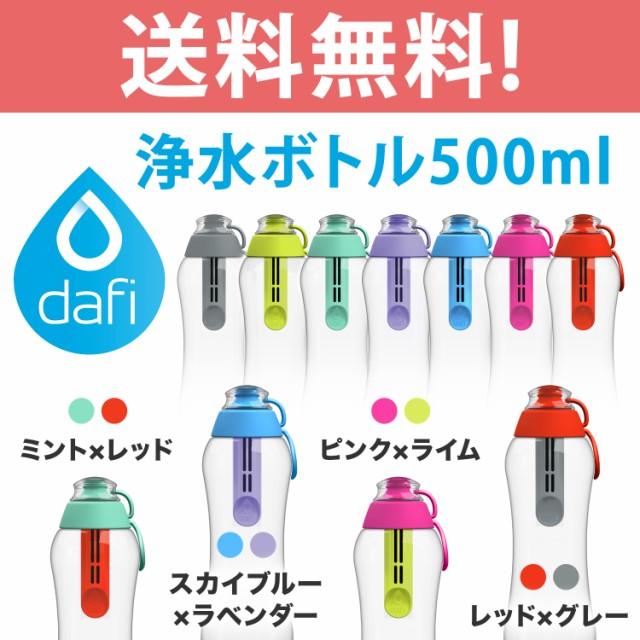 DAFI ダフィ 浄水ボトル 500ml 携帯用 浄水器 ボトル 水筒 浄水ポット 浄水 ろ過 カートリッジ付き ポーランド製