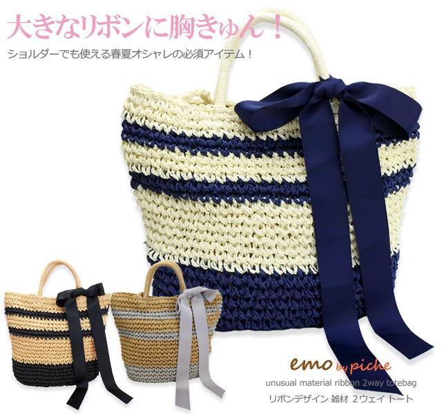 566106a2fa3b バッグ トート トートバッグ レディース カジュアル 通勤 通学 軽量 軽い 使いやすい おしゃれ かわいい ブランド 編み