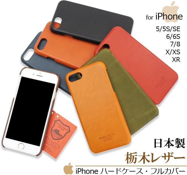 9feed0e8df 栃木レザー iPhone iphone ケース スマホケース 本革 日本製 5 5s SE 6 6s 7