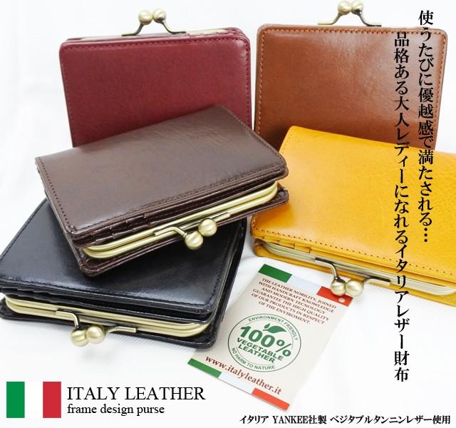 7bb6d81460d0 財布 レディース がま口 ブランド イタリア製 二つ折り 革 本革 ミニ財布 コンパクト財布 小銭入れ
