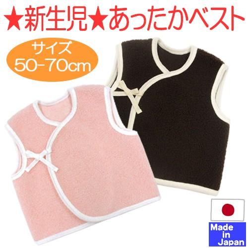 c0ec1eea67c9e ◇ 日本製 ◇ お得な あったか もこもこ ボア ベスト サイズ 50-70cm ...