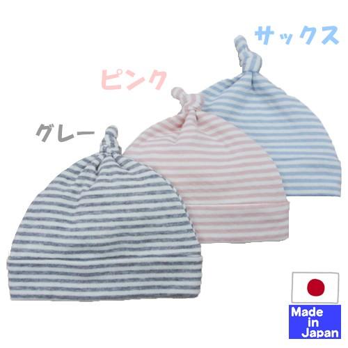 e17d3dc39c7fd ☆ 日本製 ☆ 新生児 ベビー 帽子 接結ニット ( ボーダー ) 綿100% 春 ...