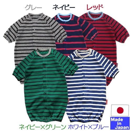 b75053812a042 日本製 ☆ 長袖 ツーウェイオール ( かっこいい ボーダー ) 綿100% サイズ 50