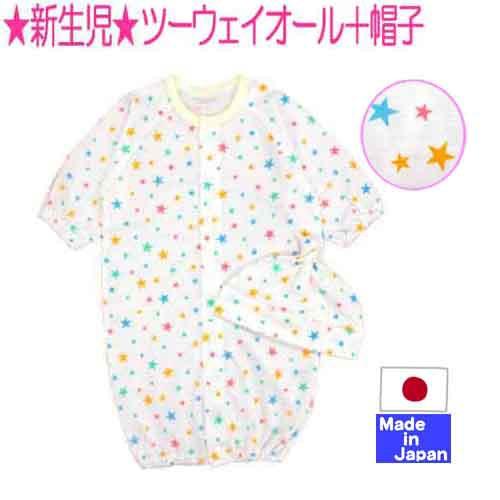 9dad2646b9cb5 日本製 ◇ 星柄 フライス 長袖 ツーウェイオール + 帽子 セット 新生児 サイズ 50
