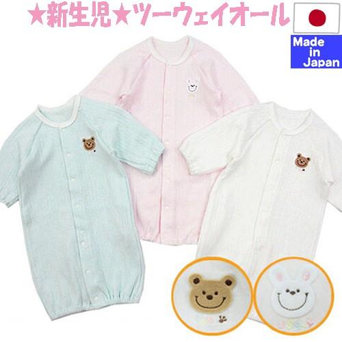 a74d2474b35e5 日本製 ☆ ふんわり キルト の 長袖 ツーウェイオール ( くま ・ うさぎ ) 新生児