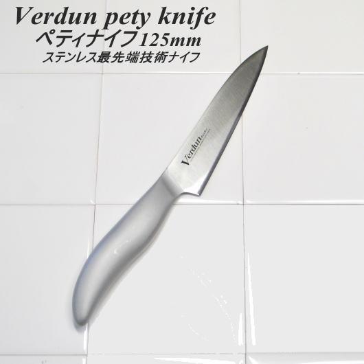 ヴェルダン ペティナイフ 刃渡り125mm 全長235mm