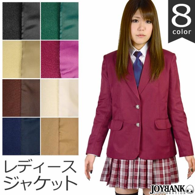 f21671c87cdfc 女性用 ブレザー レディース ジャケット オリジナル 制服 学生服 カラー8色 コスプレ 01010081