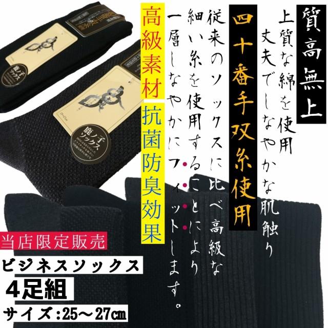 ソックス メンズ ビジネス 4足 セット 靴下 抗菌 防臭 おしゃれ プレゼント 選べる おためし コスパ サイズ25-27cm