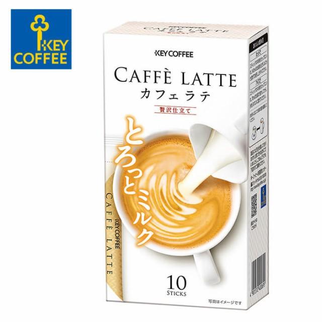 キーコーヒー カフェラテ 贅沢仕立て ( 10本入り...