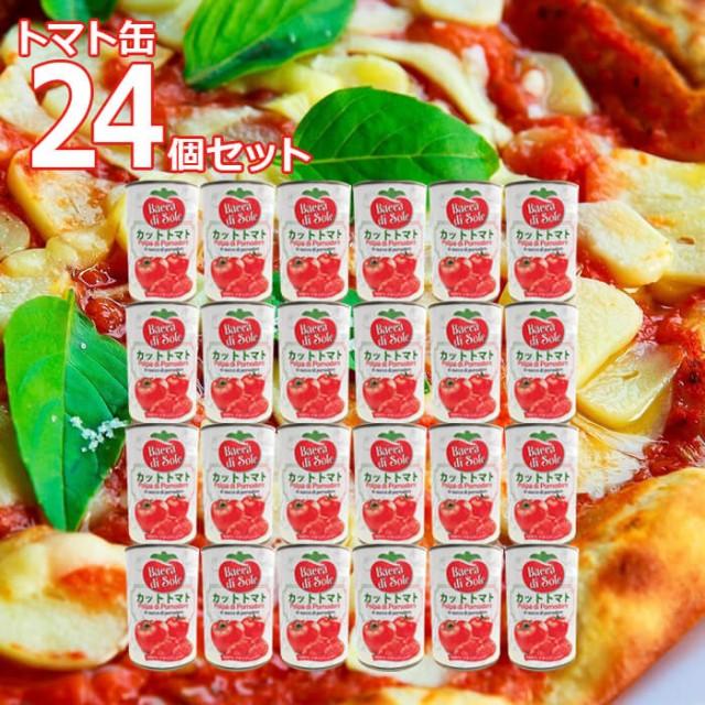 【24缶セット】イタリア 完熟 ダイスカット トマ...