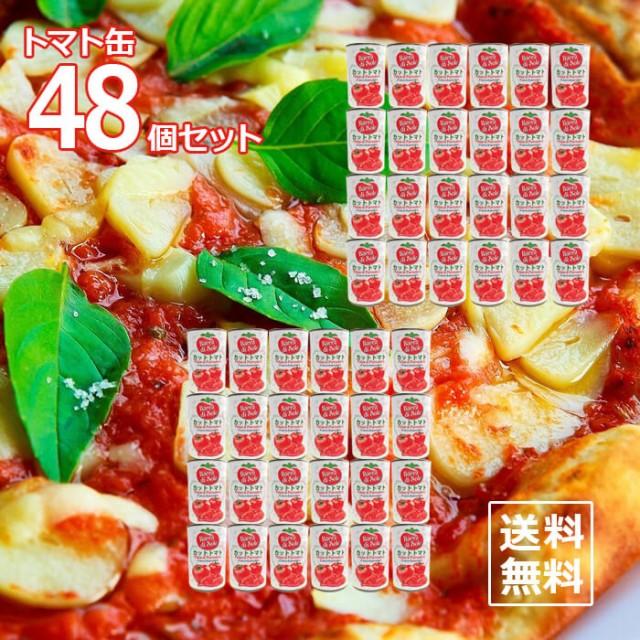 【48缶セット】イタリア 完熟 ダイスカット トマ...