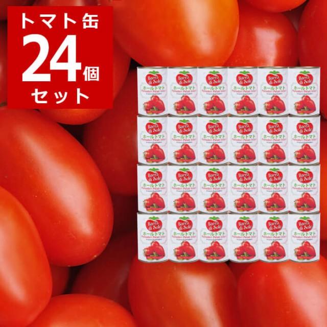 【24缶セット】イタリア 完熟 ホールトマト缶 400...