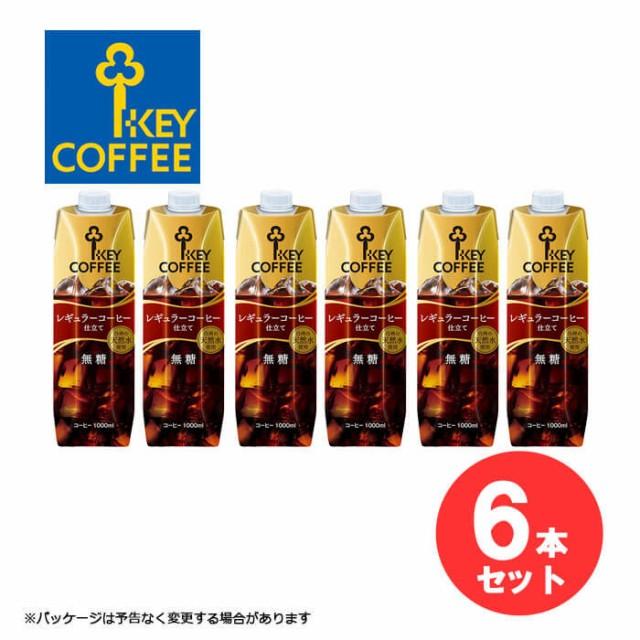 【6本セット・送料無料】キーコーヒー リキッドコ...