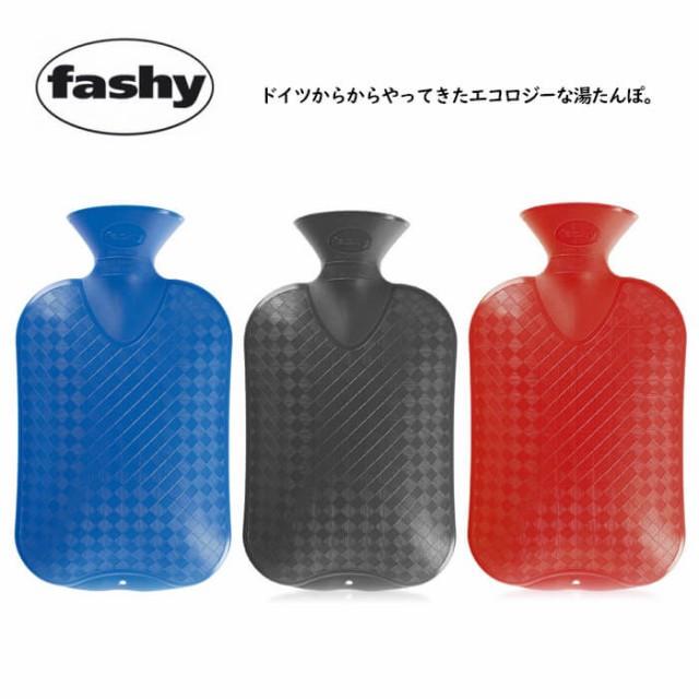 ファシー 湯たんぽ プレーン2.0L 選べる3色 ドイ...