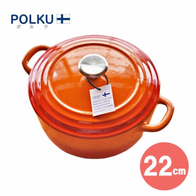 POLKU 鋳物ホーロー鍋 ラウンドココット IH ガス...