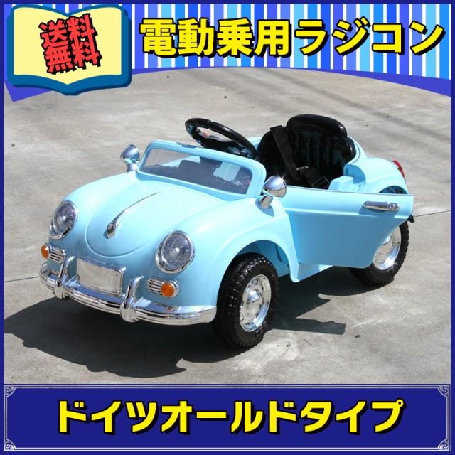 乗用ラジコン ドイツオールドタイプ 乗用玩具 送料無料 リモコンで動く 乗用玩具 電動ラジコン