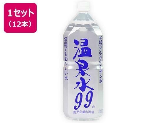 エスオーシー/温泉水99 PET 2L×12本
