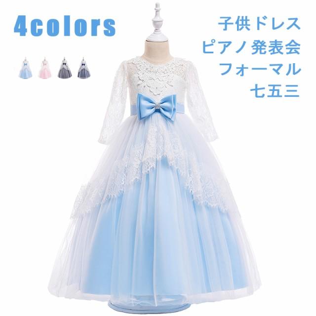 3295a3f4008fa 子供ドレス フォマールピアノ発表会ドレス キッズドレス フォーマル結婚式 入学式 女の子 ワンピース