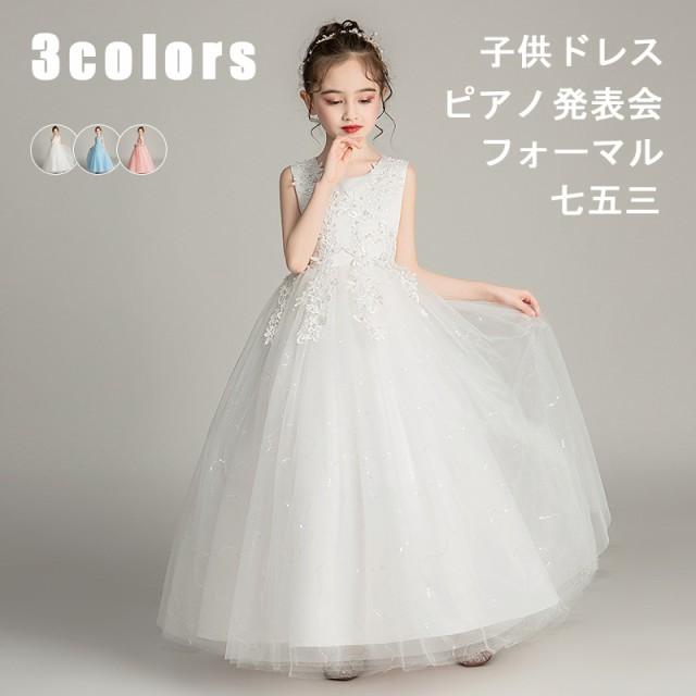 c7fe8df4b6467 ピアノ発表会子供ドレスロング高級結婚式輸入 女の子 七五三 ジュニアドレス 120-