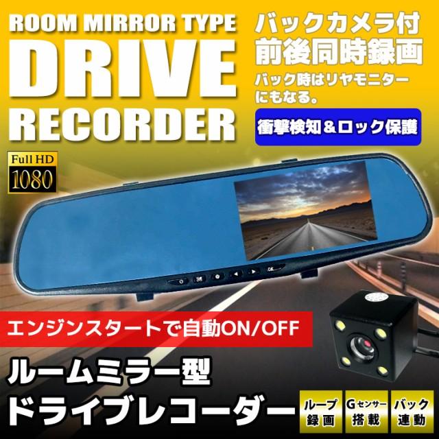 ドライブレコーダー ミラー バックカメラ 付き ドラレコ ルームミラー型 FULL HD 1080 ミラー バックカメラ付 高画