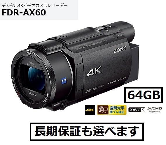 ソニー 4Kハンディカム FDR-AX60 ブラック色