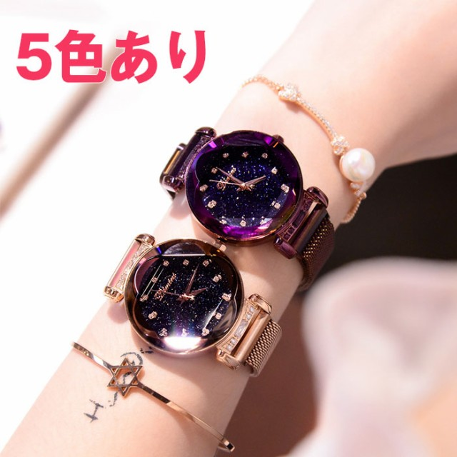 17dd19d536 2019大人気 星腕時計 星 腕時計 女性 プレゼント 誕生日 時計 腕時計 星空 レディース ウォッチ 防水