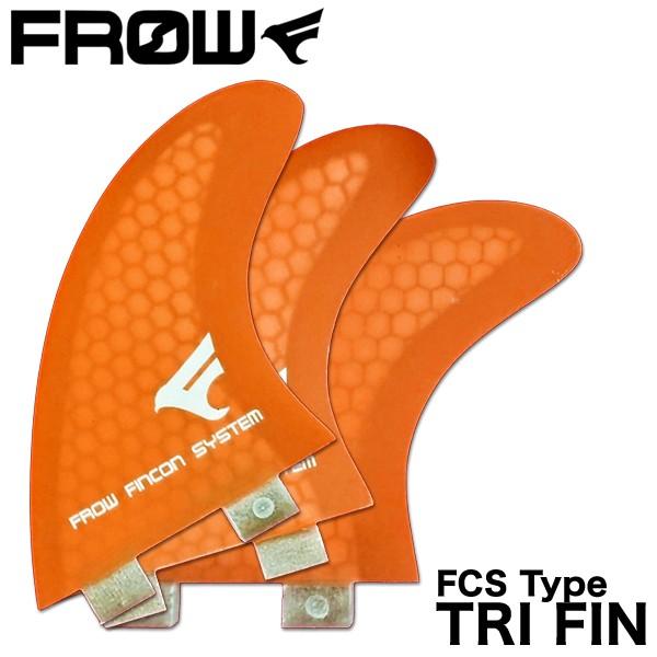 FCS対応FIN S橙 FROW サーフボード フィン ハニカムコア トライ (フロウ)