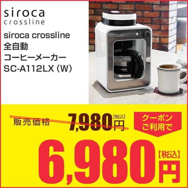 【期間限定クーポンあり】シンプルで美しいデザインが魅力的《siroca crossline 全自動コーヒーメーカー SC-A11