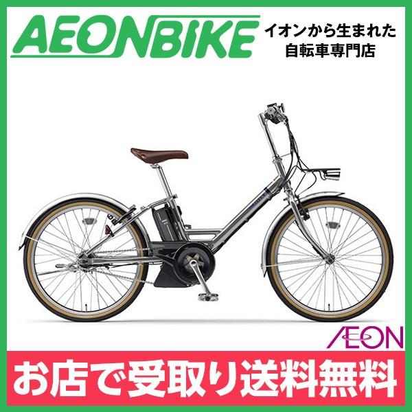 お得なクーポン配布中!電動 アシスト 自転車 ヤマハ CITY-V ミラーシルバー 内装5段変速 24型 PA24CV YAMA