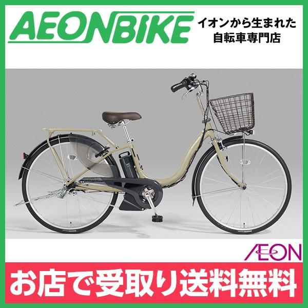 お得なクーポン配布中!電動 アシスト 自転車 ヤマハ PAS ナチュラXM 2019年モデル イオン限定仕様 12.3Ah アイ