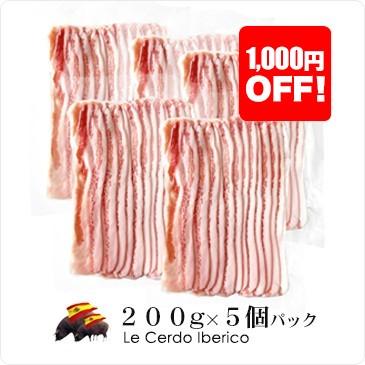 【20日AM10時迄の限定価格】※送料無料!イベリコ しゃぶしゃぶ アッツアツのお鍋で!高級食材イベリコ豚しゃぶしゃぶが1kg!