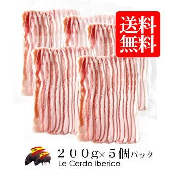 ※送料無料!イベリコ しゃぶしゃぶ アッツアツのお鍋で!高級食材イベリコ豚しゃぶしゃぶが1kg!【200g×5枚=1kg分をお届