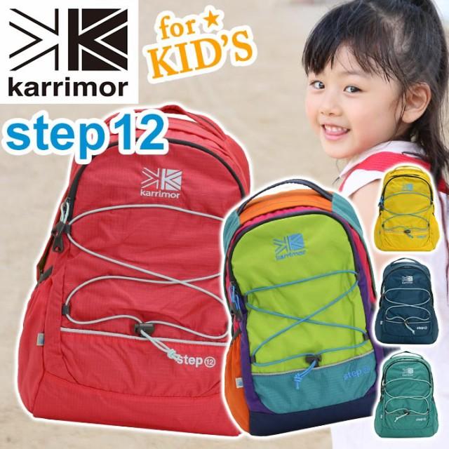 271845fd60b7 karrimor カリマー リュック キッズ step 12 正規品 子供 本格派! 丈夫で長持ち♪