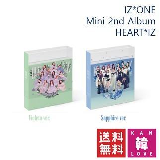 【初回特典なし】IZ*ONE ミニ2集 アルバム HEART*IZ /Mini 2nd Album [CD] バージョンランダム IZONE