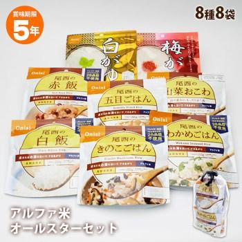 非常食尾西食品のアルファ米8種 オールスターセット(アルファー米 ご飯 保存食)