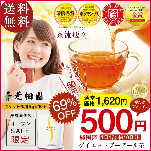 【69%OFF】プーアール茶 国産 ダイエット  茶流痩々 1L用( 5gx10ヶ)メール便 送料無料 お一人様2つまで! プア