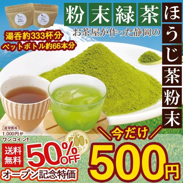 【50%OFF】お一人様1セット限り! 粉末茶 お茶屋が作った静岡の粉末緑茶 ほうじ茶粉末  100g×2袋(各1袋)セット 【