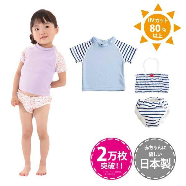 920bde5113028 日本製 ベビー 水着 3点セット 女の子 赤ちゃん ラッシュガード 半袖 チューブトップ ベビー水着