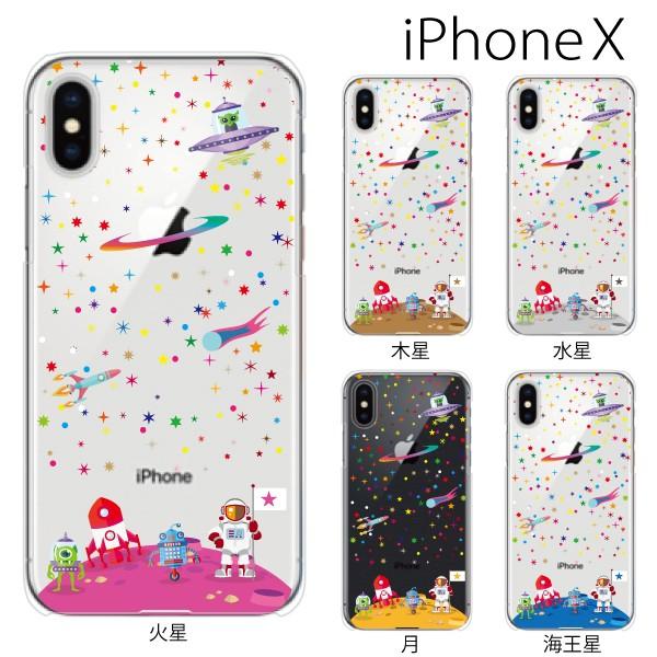 fd78e34ceb スマホケース iphonex スマホカバー 携帯ケース iphone x アイフォンx ハード カバー アップルマーク / 星空(