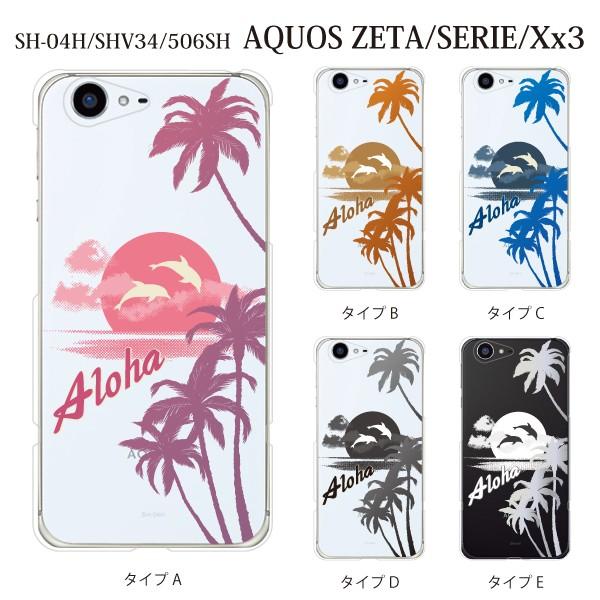 SH-04H AQUOS ZETA sh04h カバー ハード/アクオス ゼータ/ケース/docomo/クリア Aloha アロハ