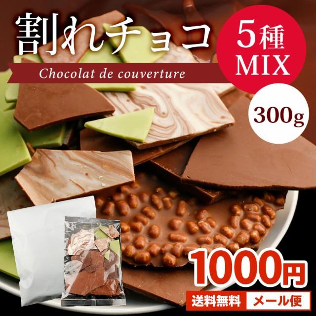 割れチョコ 訳あり 送料無料 割れチョコ5種ミックス 300g スイート ミルク クランチ マーブル 抹茶 お菓子 チョコレート