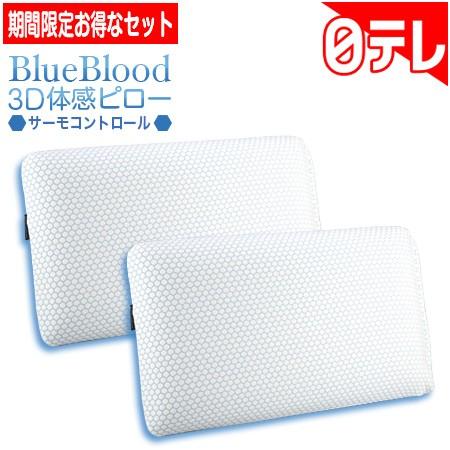 ブルーブラッド3D体感ピロー サーモコントロール 2個セット 日テレポシュレ(日本テレビ 通販 日テレ バカ売れ)
