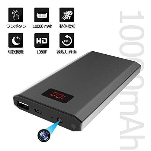 i-pelay 1080P フル HD 隠し カメラ モバイルバッ...